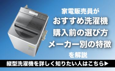 縦型洗濯機おすすめ2019人気メーカー別比較と選び方ドラム式の違い