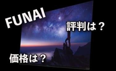 フナイ(FUNAI)テレビ2019年口コミと評判は?ヤマダ電気で聞いた!