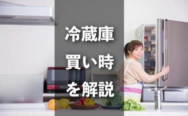 冷蔵庫の安い時期や買い時2019型落ち買うならネットVS量販店どっち?