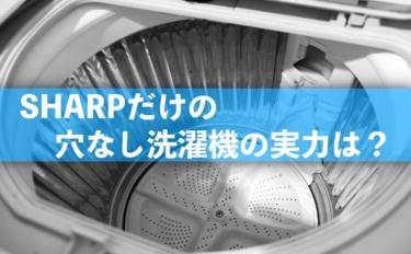 シャープの穴なし洗濯機の口コミ、メリットとデメリットと掃除方法