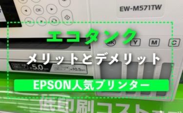 エプソン複合機プリンターのエコタンクの評判は?メリットとデメリット