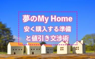 新築マイホームで家電の買い方と準備、値引き交渉、取り置きは可能?
