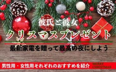 家電のクリスマスプレゼントおすすめ2019男性も女性も大喜び!?