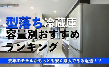 型落ち冷蔵庫の容量別おすすめランキング2019買い方の注意点を解説