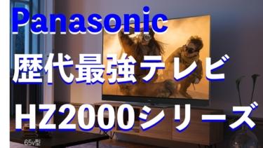 HZ2000シリーズの口コミと評判パナソニック史上最強の有機ELテレビ