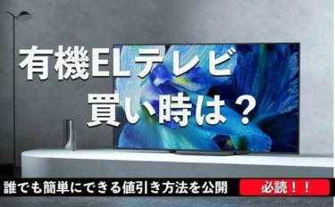 有機ELテレビの買い時2019安い時期と安く購入する値引き交渉を解説