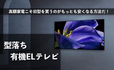 型落ち有機ELテレビおすすめランキング2019購入時の注意点と買うべき理由