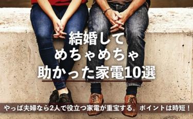 【新婚・同棲】二人暮らしにおすすめの家電10選!実際に購入したのを紹介
