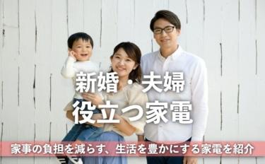 【新婚・同棲】あったら絶対に活躍する家電のおすすめ90選売れる商品の共通点