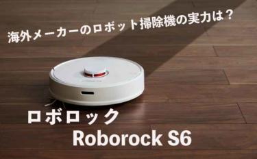 ロボット掃除機Roborock S6ロボロックが価格以上に感動した最高の商品だ