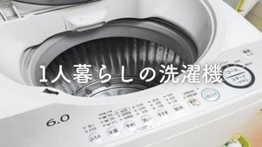 一人暮らし用の洗濯機おすすめを縦型とドラム式それぞれ紹介!選び方のポイント