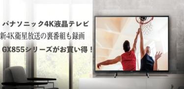 【型落ち】パナソニック4K液晶テレビGX755が生産終了だから今が最大の買い時!