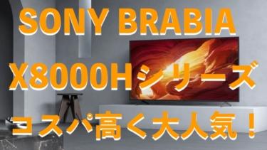 4K液晶テレビで安いのと言えば評判が高いソニーのX8000Hシリーズだ!